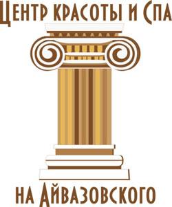 Центр красоты и СПА на Айвазовского