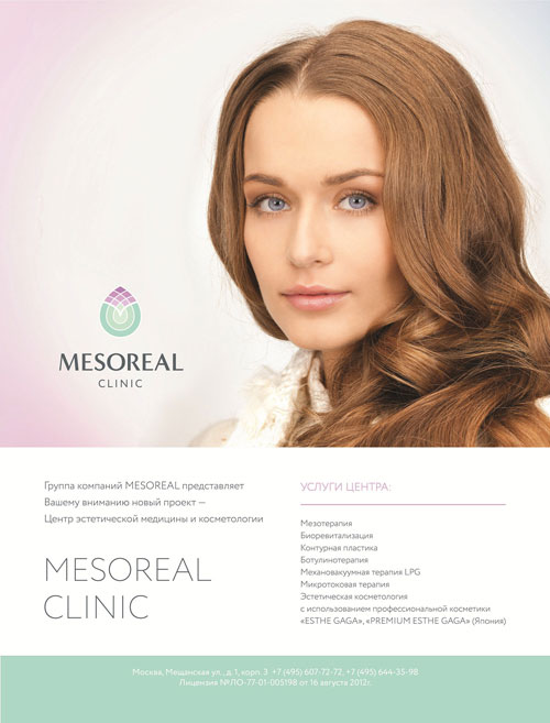 Центр эстетической медицины и косметологии MESOREAL CLINIC